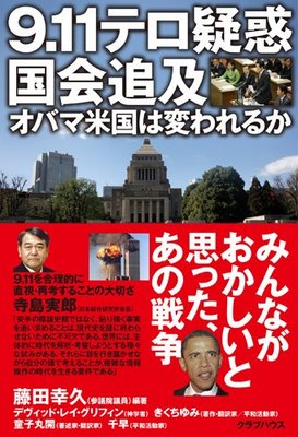 """Poster announcing Yukihisa Fujita, a member of the Upper House of the Japanese Diet (Parliament) has recently published a book titled: """"Questioning 9/11 Terror at the National Diet - Can Obama Change the USA?"""""""