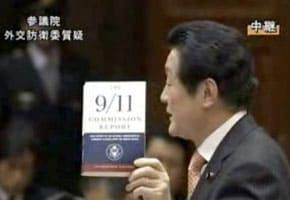 Minister Yukihisa Fujita addresses Japanese Diet on the topic of 911 truth